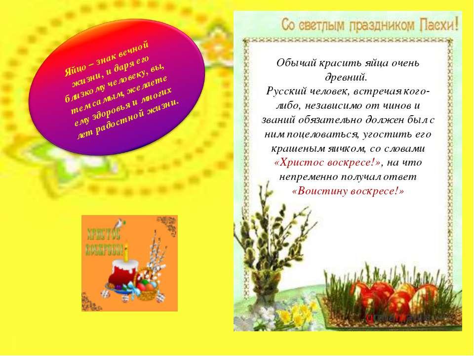 Обычай красить яйца очень древний. Русский человек, встречая кого-либо, незав...