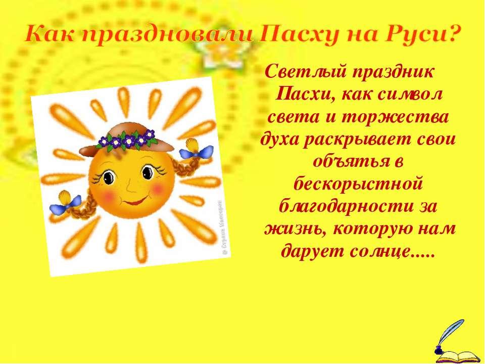 Светлый праздник Пасхи, как символ света и торжества духа раскрывает свои объ...