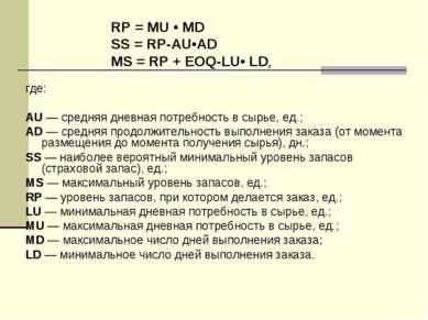 RP = MU • MD SS = RP-AU•AD MS = RP + EOQ-LU• LD, где: AU — средняя дневная по...