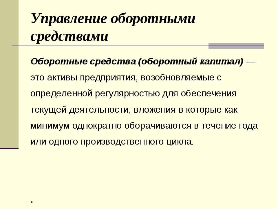 Управление оборотными средствами Оборотные средства (оборотный капитал) — это...