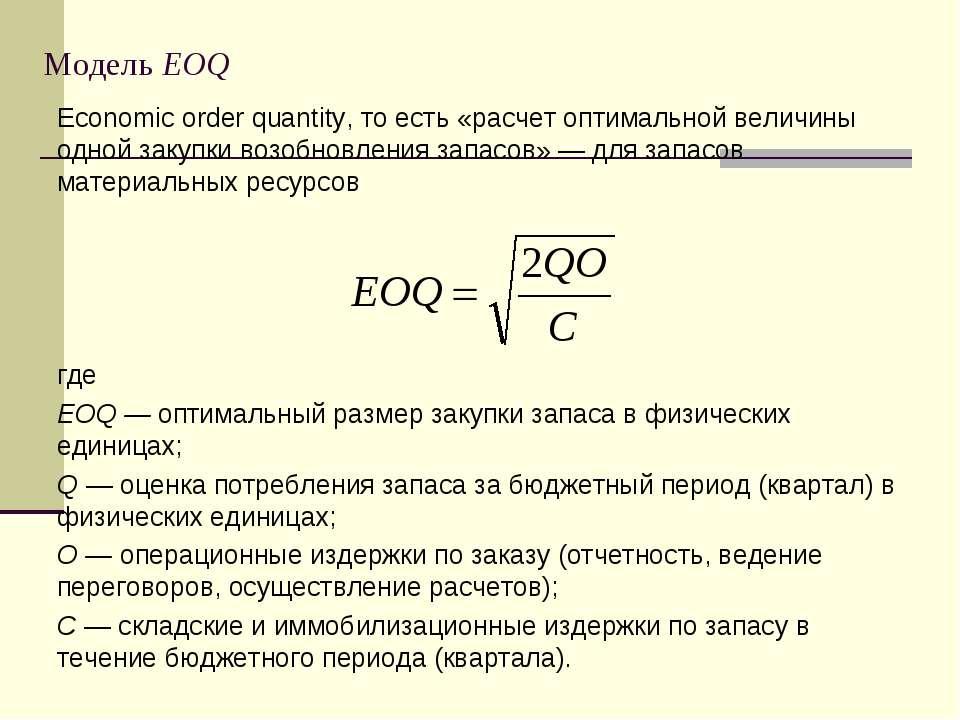 Модель EOQ Economic order quantity, то есть «расчет оптимальной величины одно...