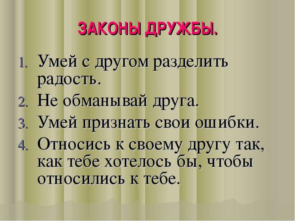 ЗАКОНЫ ДРУЖБЫ. Умей с другом разделить радость. Не обманывай друга. Умей приз...