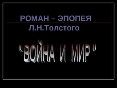 РОМАН – ЭПОПЕЯ Л.Н.Толстого