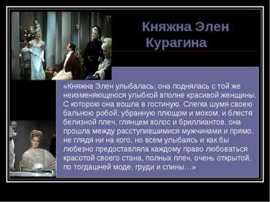 Княжна Элен Курагина «Княжна Элен улыбалась; она поднялась с той же неизменяю...