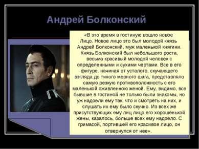 Андрей Болконский «В это время в гостиную вошло новое Лицо. Новое лицо это бы...