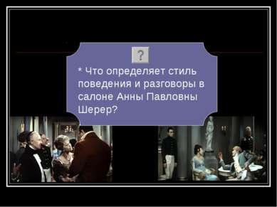 * Что определяет стиль поведения и разговоры в салоне Анны Павловны Шерер?