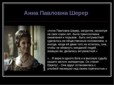 Анна Павловна Шерер «Анна Павловна Шерер, напротив, несмотря на свои сорок ле...