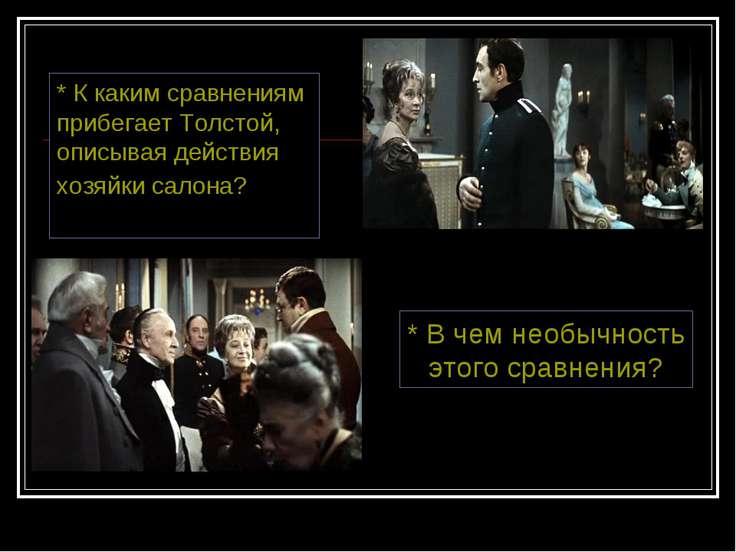 * К каким сравнениям прибегает Толстой, описывая действия хозяйки салона? * В...