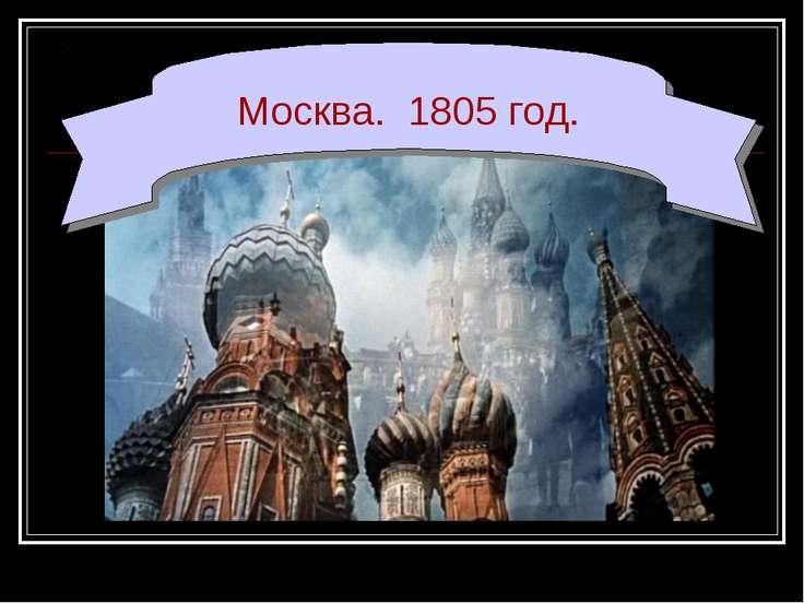 Москва. 1805 год.
