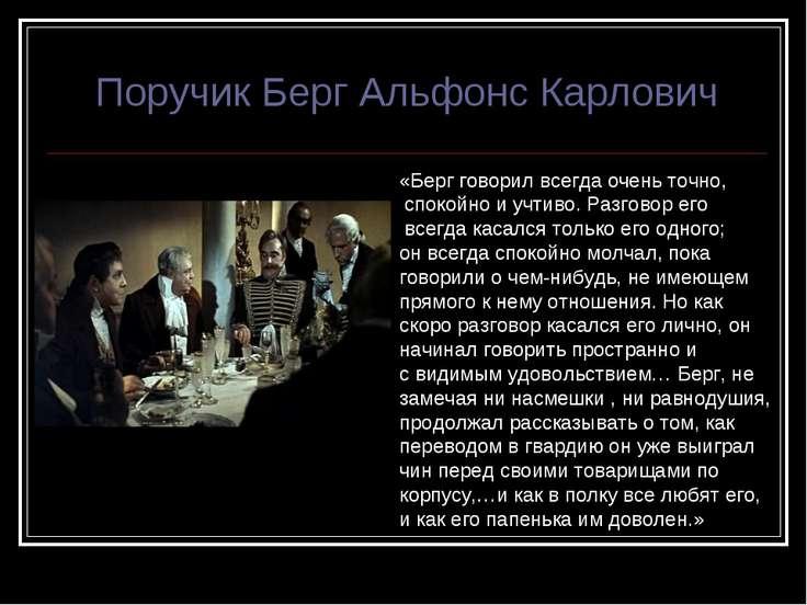 Поручик Берг Альфонс Карлович «Берг говорил всегда очень точно, спокойно и уч...