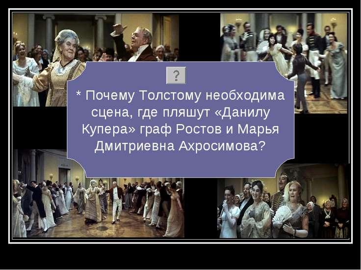 * Почему Толстому необходима сцена, где пляшут «Данилу Купера» граф Ростов и ...