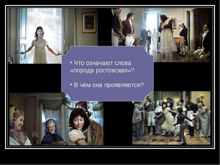Что означают слова «порода ростовская»? В чём она проявляется?