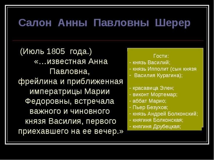 Салон Анны Павловны Шерер (Июль 1805 года.) «…известная Анна Павловна, фрейли...