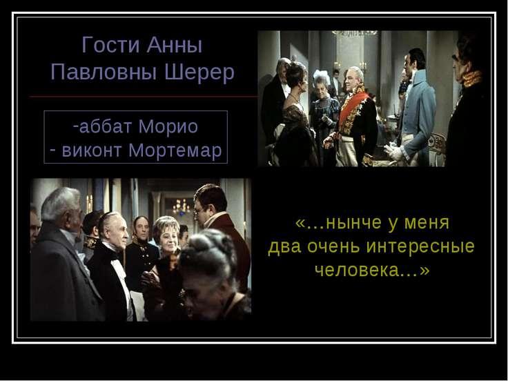 «…нынче у меня два очень интересные человека…» Гости Анны Павловны Шерер абба...