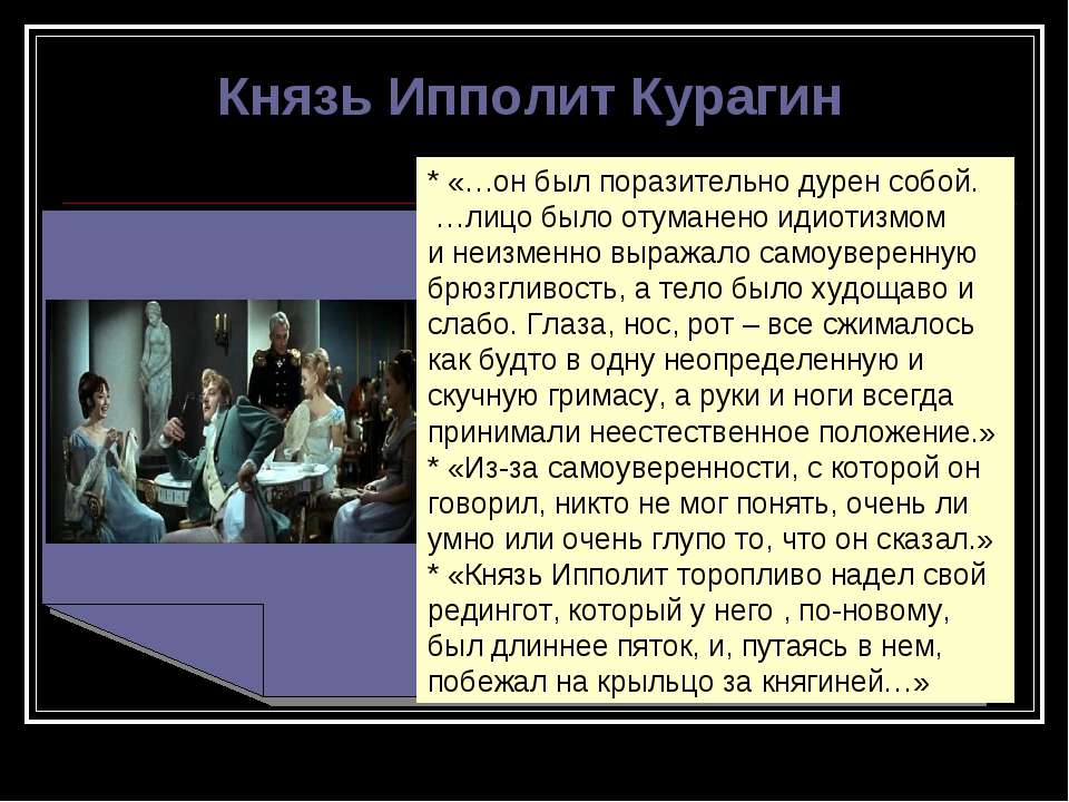 Князь Ипполит Курагин * «…он был поразительно дурен собой. …лицо было отумане...