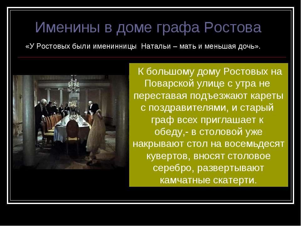 Именины в доме графа Ростова К большому дому Ростовых на Поварской улице с ут...