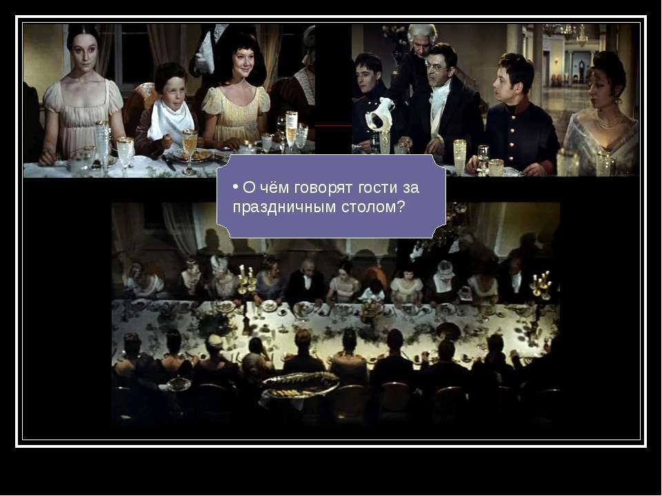 О чём говорят гости за праздничным столом?