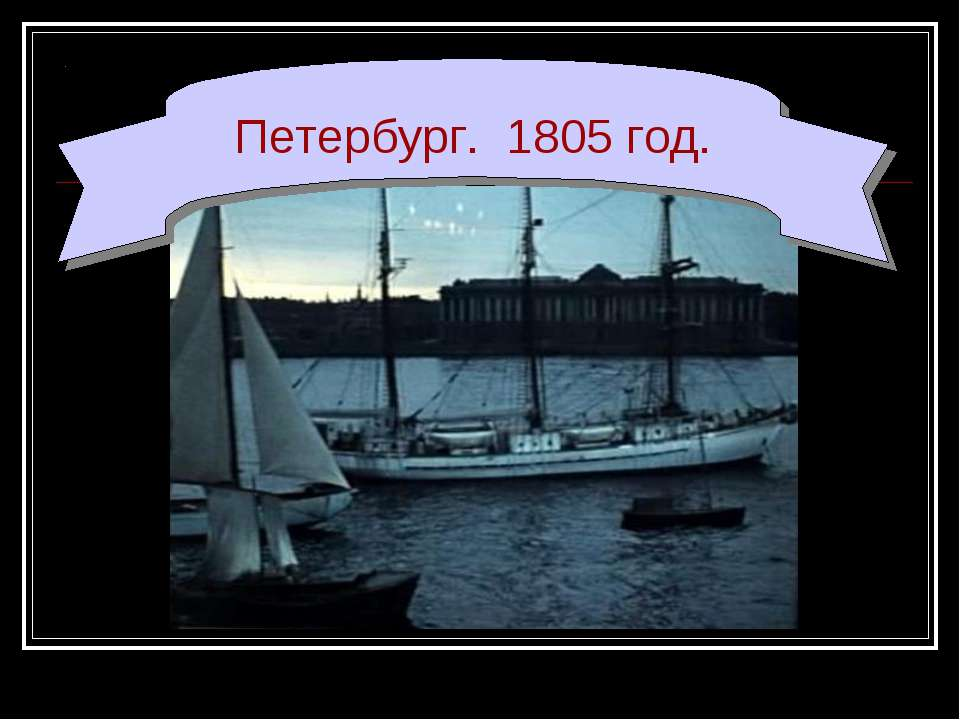 Петербург. 1805 год.