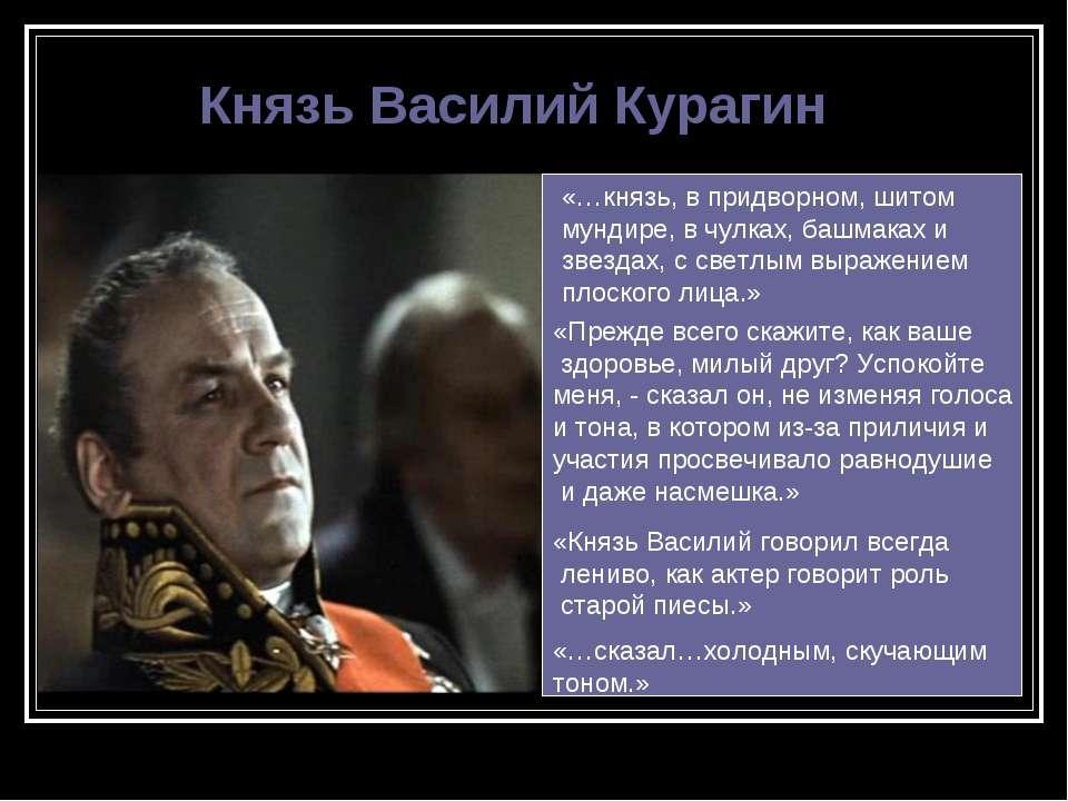 Князь Василий Курагин «…князь, в придворном, шитом мундире, в чулках, башмака...