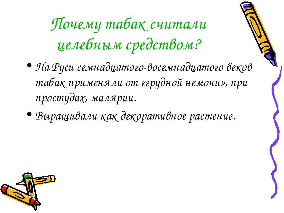 Почему табак считали целебным средством? На Руси семнадцатого-восемнадцатого ...