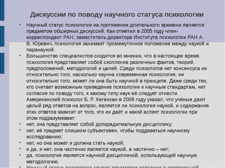 Дискуссии по поводу научного статуса психологии Научный статус психологии на ...