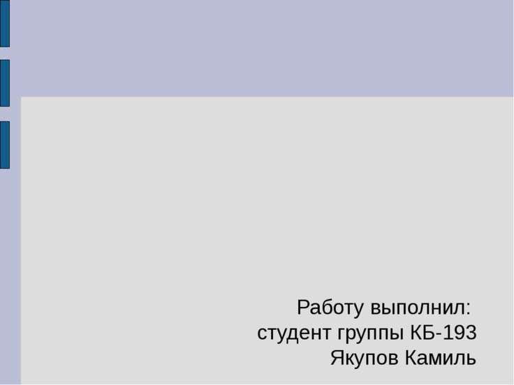 Работу выполнил: студент группы КБ-193 Якупов Камиль