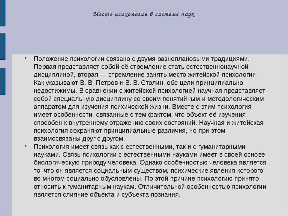 Место психологии в системе наук Положение психологии связано с двумя разнопла...