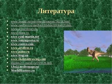 Литература www.inomir.ru/universe/dinosaurs/54251.html www.medbiol.ru/medbiol...