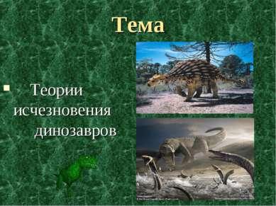 Тема Теории исчезновения динозавров