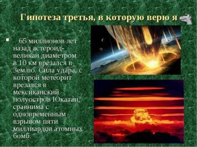Гипотеза третья, в которую верю я 65 миллионов лет назад астероид-великан диа...