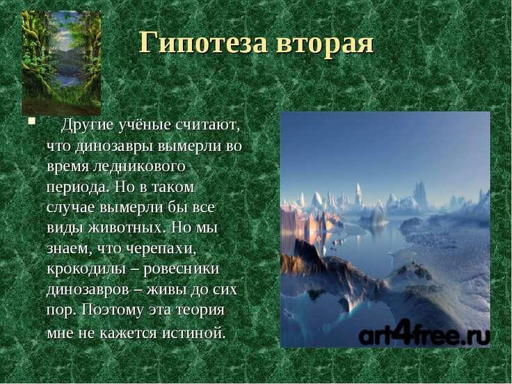 Гипотеза вторая Другие учёные считают, что динозавры вымерли во время леднико...