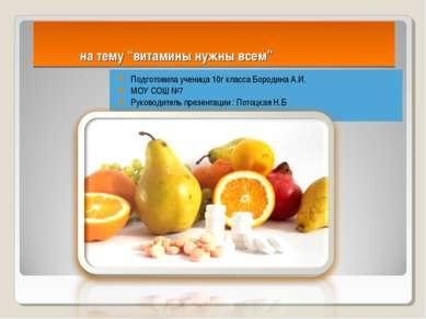 """на тему """"витамины нужны всем"""" Подготовила ученица 10г класса Бородина А.И. МО..."""