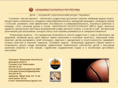 Дети – основной стратегический ресурс Украины! Основная миссия проекта - обес...