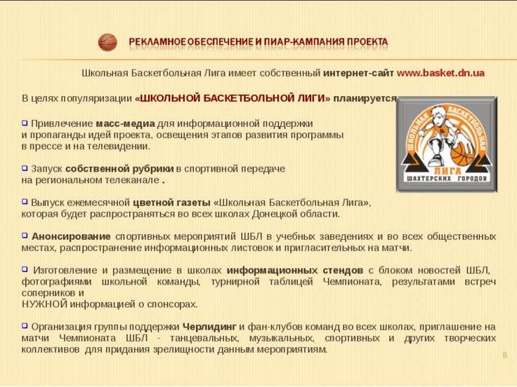 Школьная Баскетбольная Лига имеет собственный интернет-сайт www.basket.dn.ua ...