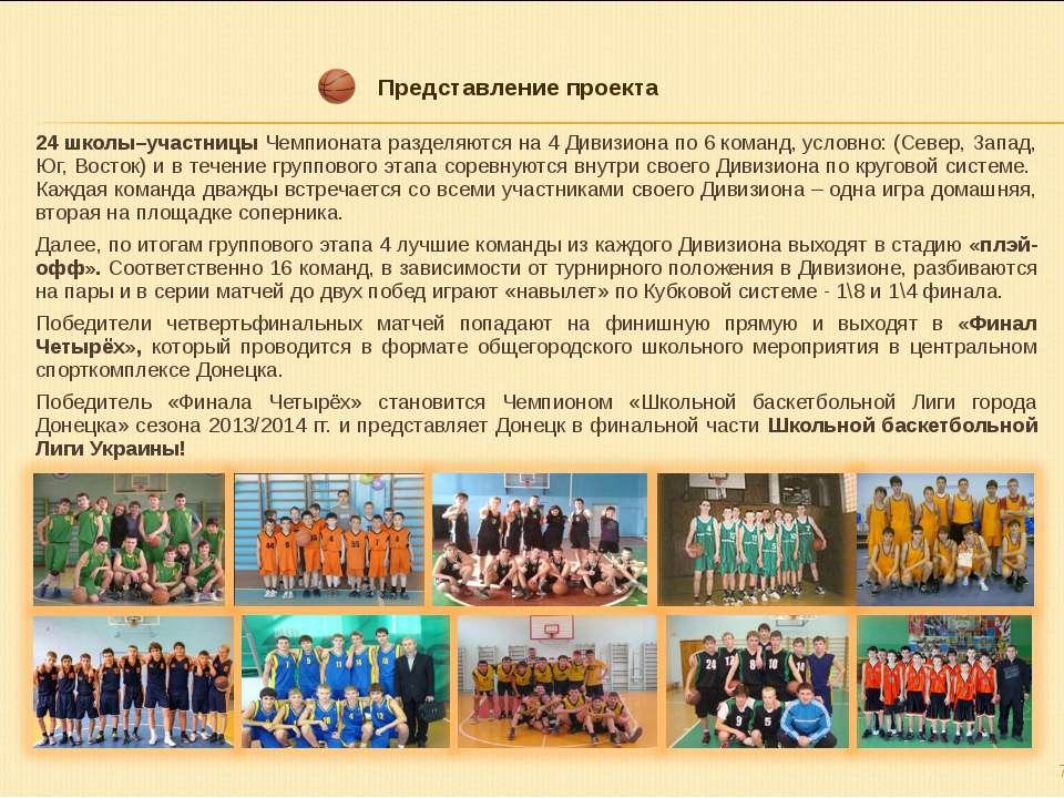 24 школы–участницы Чемпионата разделяются на 4 Дивизиона по 6 команд, условно...