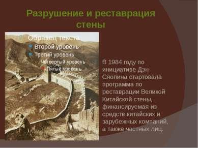 Разрушение и реставрация стены В 1984 году по инициативе Дэн Сяопина стартова...