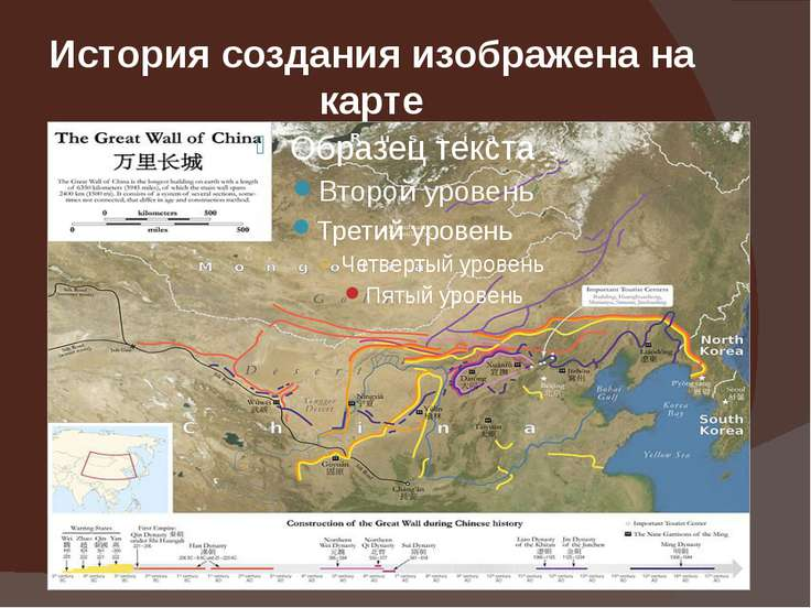 История создания изображена на карте