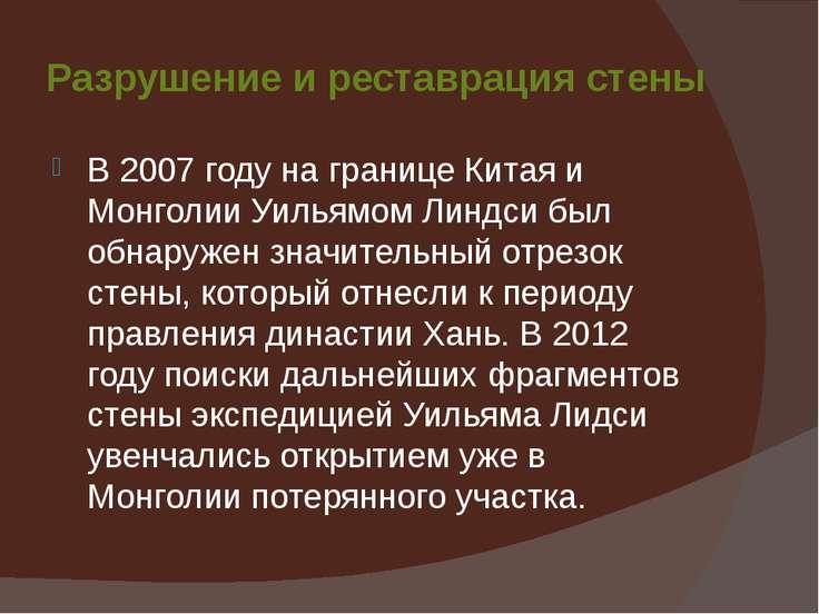 Разрушение и реставрация стены В 2007 году на границе Китая и Монголии Уильям...
