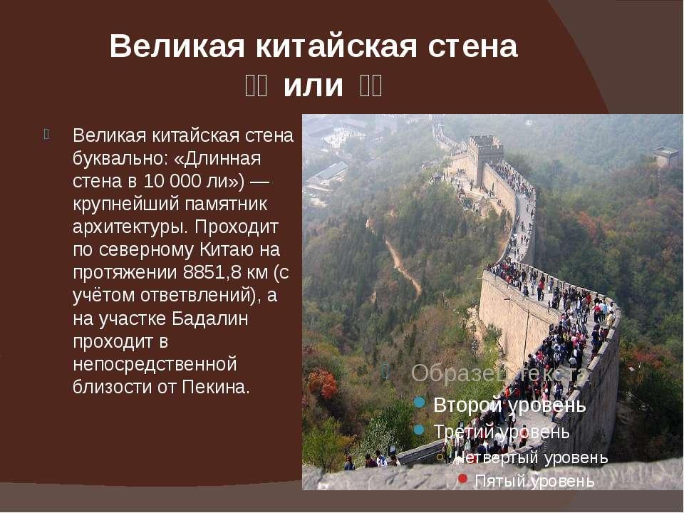 Великая китайская стена 长城 или 長城 Великая китайская стена буквально: «Дли...