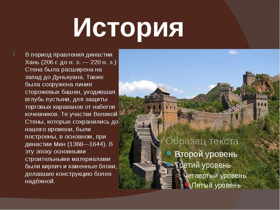 История В период правления династии Хань (206 г. до н. э. — 220 н. э.) Стена ...
