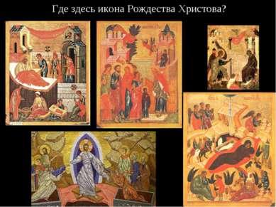 Где здесь икона Рождества Христова?