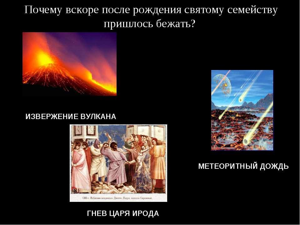 Почему вскоре после рождения святому семейству пришлось бежать? ИЗВЕРЖЕНИЕ ВУ...