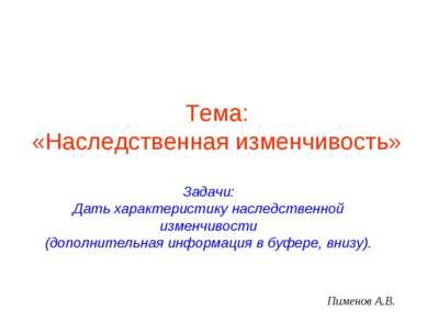 Тема: «Наследственная изменчивость» Пименов А.В. Задачи: Дать характеристику ...