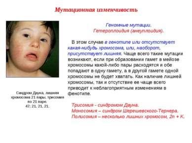 Геномные мутации. Гетероплоидия (анеуплоидия). В этом случае в генотипе или о...