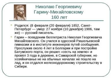 Николаю Георгиевичу Гарину-Михайловскому 160 лет Родился: (8 февраля (20 февр...