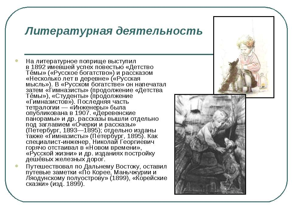 На литературное поприще выступил в1892имевшей успех повестью «Детство Тёмы»...