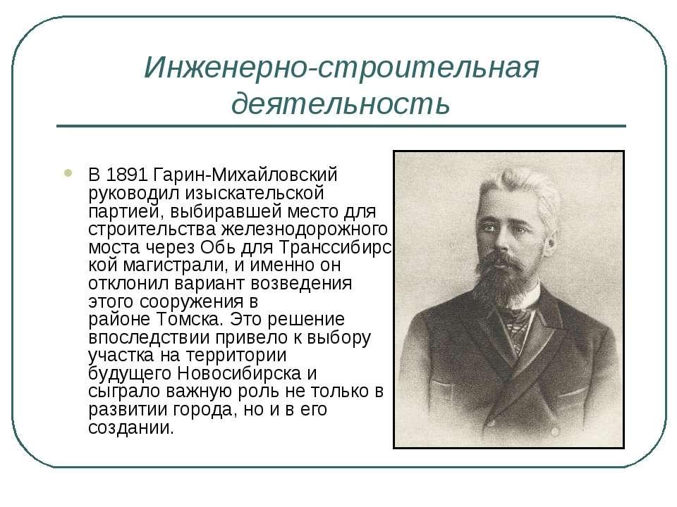 Инженерно-строительная деятельность В1891Гарин-Михайловский руководил изыск...