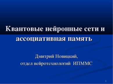 Квантовые нейронные сети и ассоциативная память Дмитрий Новицкий, отдел нейро...