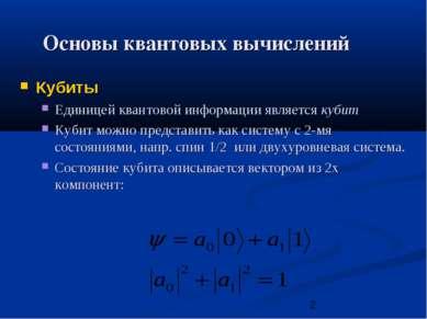 Основы квантовых вычислений Кубиты Единицей квантовой информации является куб...