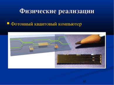 Физические реализации Фотонный квантовый компьютер